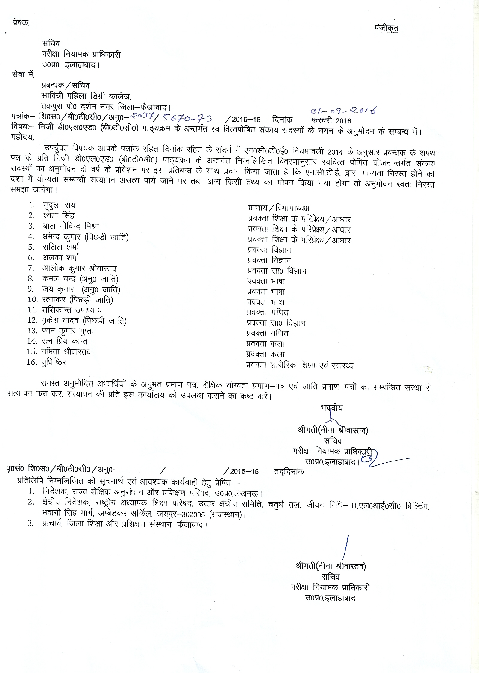 Savitri Mahila Teacher Approval Letter